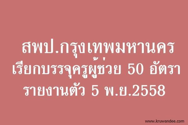 ข่าวดี! สพป.กรุงเทพมหานคร เรียกบรรจุครูผู้ช่วย 50 อัตรา รายงานตัว 5 พ.ย.2558