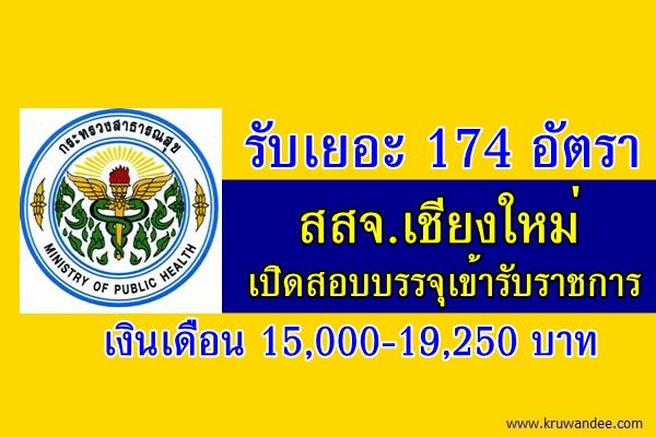 รับเยอะ 174 อัตรา สสจ.เชียงใหม่ เปิดสอบบรรจุเข้ารับราชการ เงินเดือน 15,000-19,250 บาท