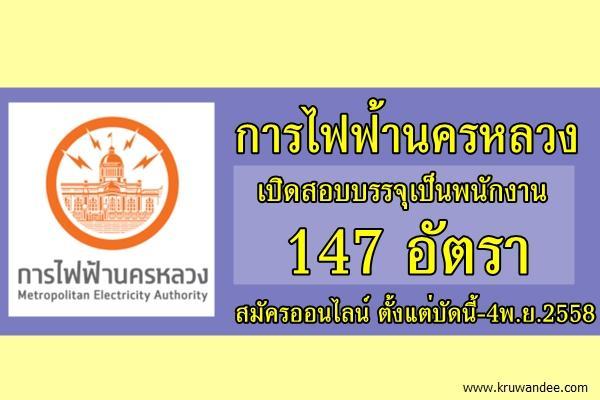 รับอีกแล้ว! 147 อัตรา การไฟฟ้านครหลวง เปิดสอบบรรจุเป็นพนักงาน สมัครออนไลน์