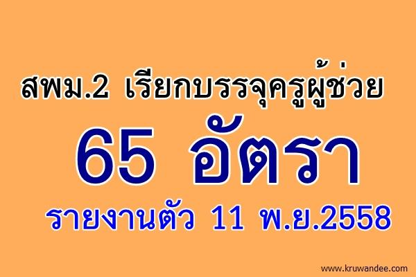 สพม.2 เรียกบรรจุครูผู้ช่วย 65 อัตรา รายงานตัว 11 พ.ย.2558