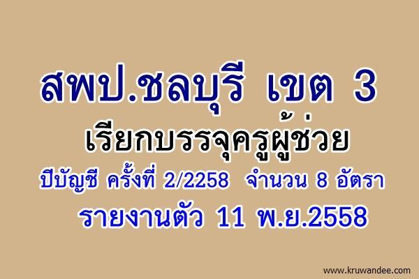 สพป.ชลบุรี เขต 3 เรียกบรรจุครูผู้ช่วย ปีบัญชี ครั้งที่ 2/2258 จำนวน 8 อัตรา - รายงานตัว 11 พ.ย.2558
