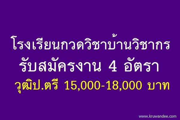 โรงเรียนกวดวิชาบ้านวิชากร รับสมัครงาน 4 อัตรา วุฒิป.ตรี 15,000-18,000 บาท