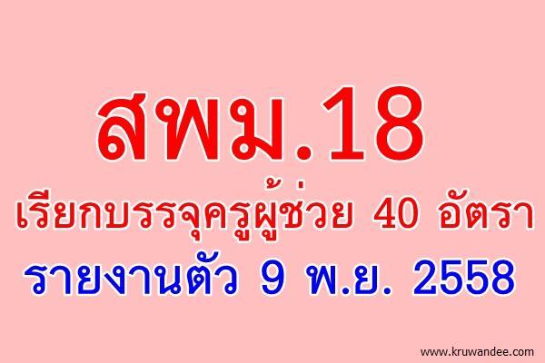 สพม.18 เรียกบรรจุครูผู้ช่วย 40 อัตรา - รายงานตัว 9 พ.ย. 2558