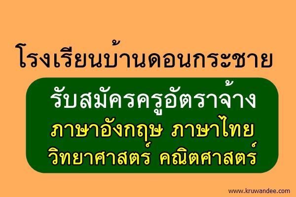 โรงเรียนบ้านดอนกระชาย รับสมัครครูอัตราจ้าง ภาษาอังกฤษ ภาษาไทย วิทยาศาสตร์ คณิตศาสตร์