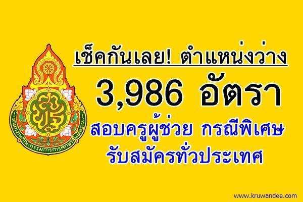 เช็คกันเลย! ตำแหน่งว่าง3,986 อัตรา สอบครูผู้ช่วย กรณีพิเศษ รับสมัครทั่วประเทศ