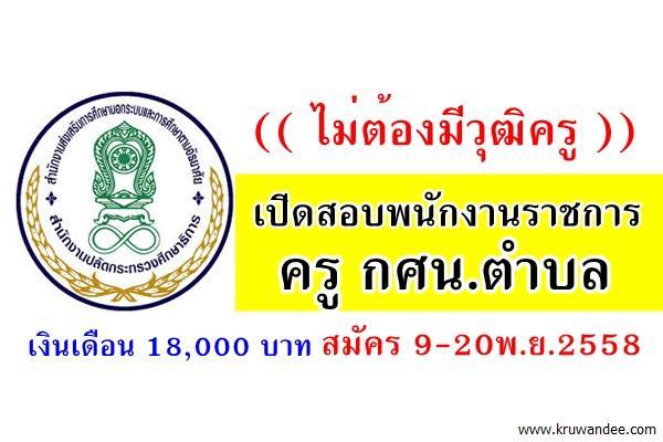 (( ไม่ต้องมีวุฒิครู )) เปิดสอบพนักงานราชการครู กศน.ตำบล เงินเดือน 18,000 บาท สมัคร 9-20พ.ย.2558
