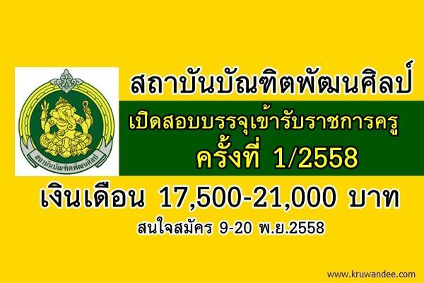 สถาบันบัณฑิตพัฒนศิลป์ เปิดสอบบรรจุเข้ารับราชการครู เงินเดือน 17,500-21,000 บาท สมัคร 9-20พ.ย.2558