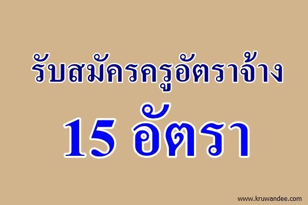 รับสมัครครูอัตราจ้าง 15 อัตรา สนใจสมัครตั้งแต่วันที่ 9-13 พฤศจิกายน 2558