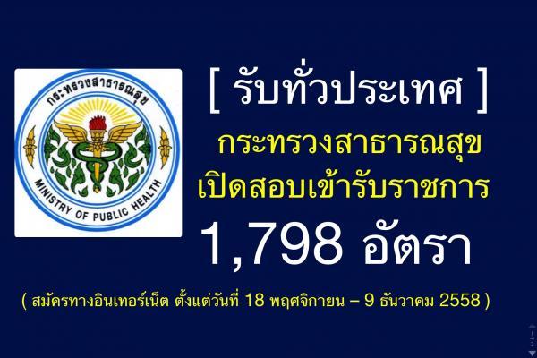 (( รับเยอะ 1,798 อัตรา )) สำนักงานปลัดกระทรวงสาธารณสุข เปิดสอบบรรจุรับราชการ สมัครออนไลน์