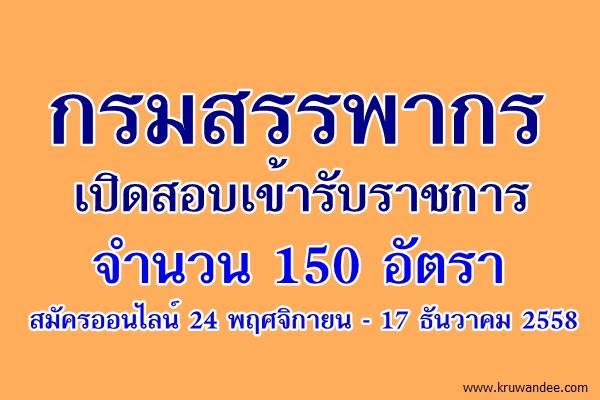 กรมสรรพากร เปิดสอบเข้ารับราชการ 150 อัตรา สมัครออนไลน์ 24 พฤศจิกายน - 17 ธันวาคม 2558