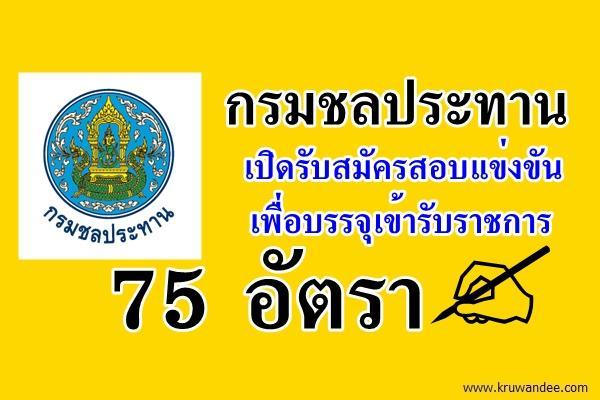 กรมชลประทาน เปิดรับสมัครสอบแข่งขันเพื่อบรรจุเข้ารับราชการ 75 อัตรา สมัครออนไลน์25พ.ย.-17ธ.ค.2558