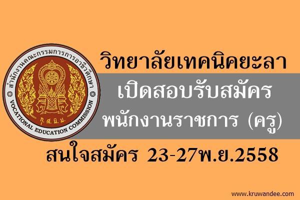 วิทยาลัยเทคนิคยะลา เปิดสอบพนักงานราชกาาร (ครู) สมัคร 23-27พ.ย.2558