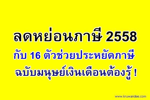 ลดหย่อนภาษี 2558 กับ 16 ตัวช่วยประหยัดภาษีฉบับมนุษย์เงินเดือนต้องรู้ !