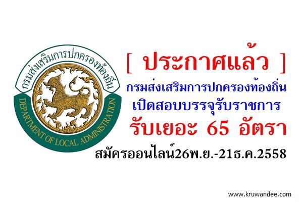 รับเยอะ 65 อัตรา กรมส่งเสริมการปกครองท้องถิ่น เปิดสอบบรรจุรับราชการ สมัครออนไลน์26พ.ย.-21ธ.ค.2558