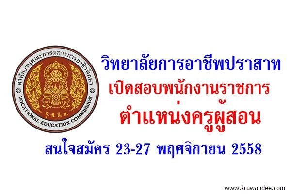 วิทยาลัยการอาชีพปราสาท เปิดสอบพนักงานราชการครู สมัคร 23-27 พ.ย.2558