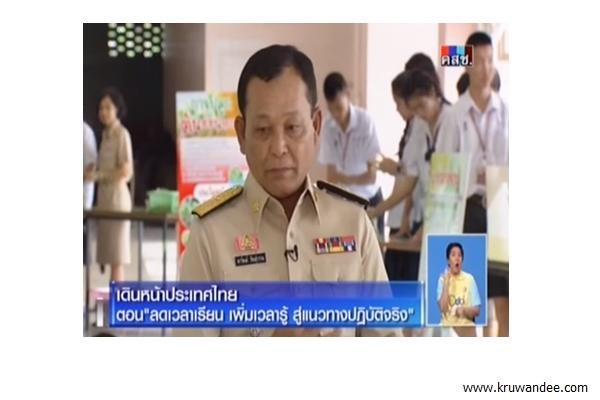 [ชมคลิปข่าว] เดินหน้าประเทศไทย : ลดเวลาเรียน เพิ่มเวลารู้ สู่แนวทางปฏิบัติจริง