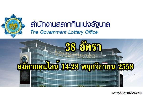 สำนักงานสลากกินแบ่งรัฐบาล เปิดสอบบรรจุเป็นพนักงาน 38 อัตรา สมัครออนไลน์ 14-28 พฤศจิกายน 2558