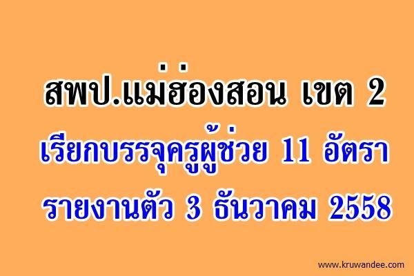 สพป.แม่ฮ่องสอน เขต 2 เรียกบรรจุครูผู้ช่วย 11 อัตรา - รายงานตัว 3 ธันวาคม 2558