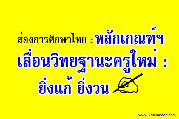 ส่องการศึกษาไทย : หลักเกณฑ์ฯ เลื่อนวิทยฐานะครูใหม่ : ยิ่งแก้ ยิ่งวน