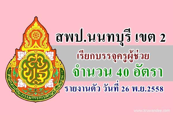 สพป.นนทบุรี เขต 2 เรียกบรรจุครูผู้ช่วย 40 อัตรา - รายงานตัว 26พ.ย.2558