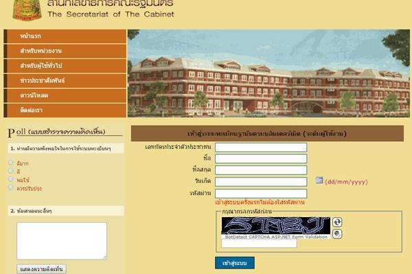 ตรวจสอบ วันเดือนปีที่ได้รับพระราชทานเครื่องราชอิสริยาภรณ์ ง่ายๆ ผ่านเว็บไซต์ที่นี่