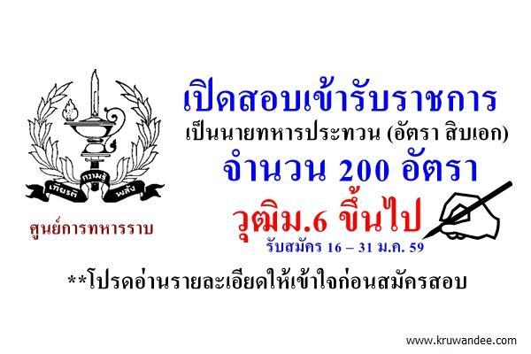 ศูนย์การทหารราบ เปิดสอบเข้ารับราชการเป็นนายทหารประทวน (อัตรา สิบเอก) จำนวน 200 นาย รับสมัคร 16 - 31 ม.ค. 59
