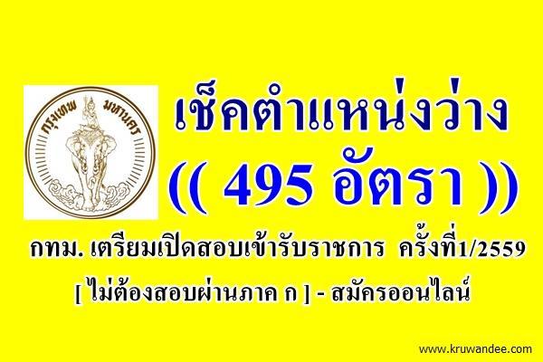 เผยตำแหน่งว่าง 495 อัตรา ที่กรุงเทพมหานคร เปิดสอบเข้ารับราชการ ((ไม่ต้องสอบผ่านภาค ก))