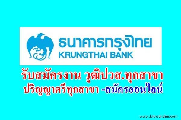 ธนาคารกรุงไทย รับสมัครงาน วุฒิปวส.ทุกสาขา, ปริญญาตรีทุกสาขา (รับสมัครงานคนพิการ)