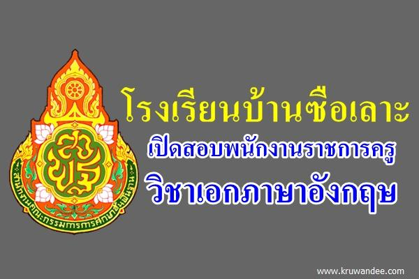 พรุ่งนี้วันสุดท้าย โรงเรียนบ้านซือเลาะ เปิดสอบพนักงานราชการครู สมัครถึง25พ.ย.2558