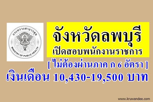 จังหวัดลพบุรี เปิดสอบพนักงานราชการ 6 อัตรา เงินเดือน 10,430-19,500 บาท สมัคร23-27พ.ย.2558