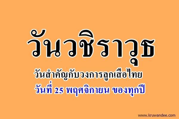 วันวชิราวุธ วันสำคัญกับวงการลูกเสือไทย