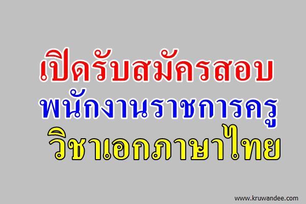 โรงเรียนบ้านไอร์แยง เปิดสอบพนักงานราชการครู วิชาเอกภาษาไทย