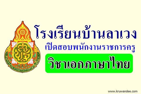 โรงเรียนบ้านลาเวง เปิดสอบพนักงานราชการครู วิชาเอกภาษาไทย