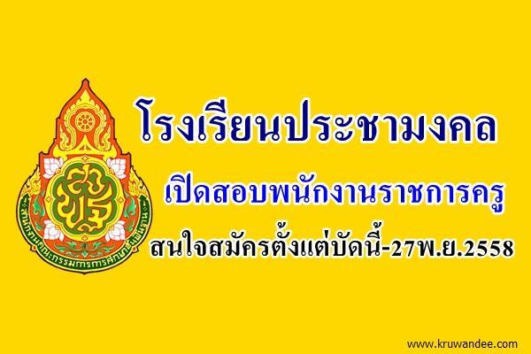โรงเรียนประชามงคล เปิดสอบพนักงานราชการครู สนใจสมัครตั้งแต่บัดนี้-27พ.ย.2558