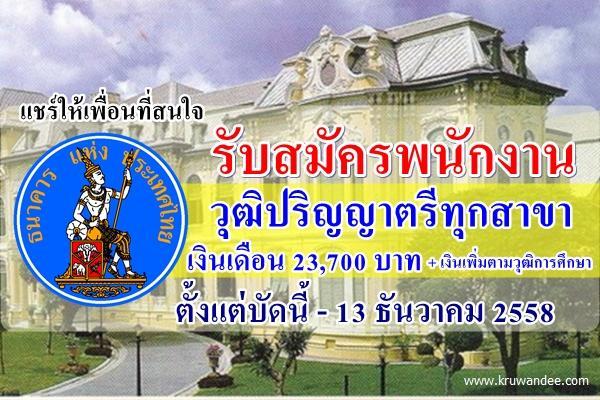 ธนาคารแห่งประเทศไทย รับสมัครเลขานุการ วุฒิปริญญาตรีทุกสาขา อัตราเงินเดือนเริ่มต้น 23,700 บาท