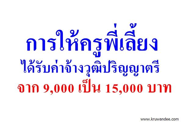 การให้ครูพี่เลี้ยงได้รับค่าจ้างวุฒิปริญญาตรี จาก 9,000 เป็น 15,000 บาท