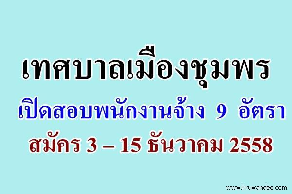 เทศบาลเมืองชุมพร เปิดสอบพนักงานจ้าง 9 อัตรา สมัคร 3 – 15 ธันวาคม 2558