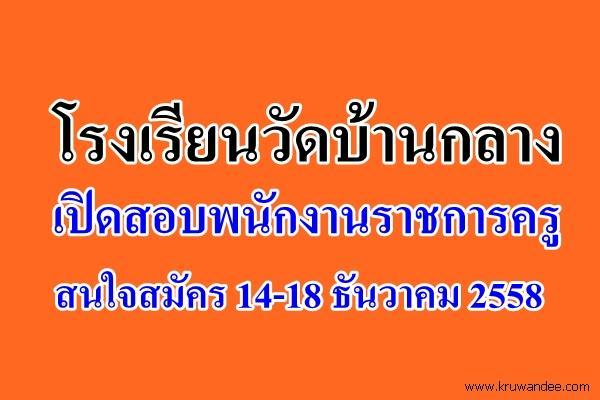 โรงเรียนวัดบ้านกลาง เปิดสอบพนักงานราชการครู สนใจสมัคร 14-18 ธันวาคม 2558