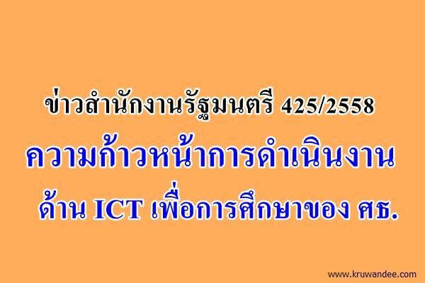 ข่าวสำนักงานรัฐมนตรี 425/2558 ความก้าวหน้าการดำเนินงานด้าน ICT เพื่อการศึกษาของ ศธ.
