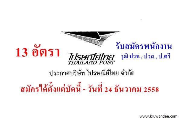 ไปรษณีย์ไทย เปิดรับสมัครบุคคลทั่วไป เข้าเป็นพนักงาน 13 อัตรา สนใจสมัครตั้งแต่บัดนี้-24 ธันวาคม 2558