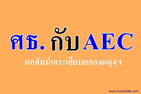 ศธ.กับ AEC