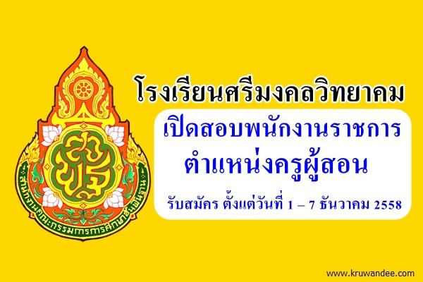 โรงเรียนศรีมงคลวิทยาคม เปิดสอบพนักงานราชการครู รับสมัคร ตั้งแต่วันที่ 1 – 7 ธันวาคม 2558