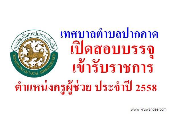 เทศบาลตำบลปากคาด เปิดสอบบรรจุเข้ารับราชการ ตำแหน่งครูผู้ช่วย ประจำปี 2558