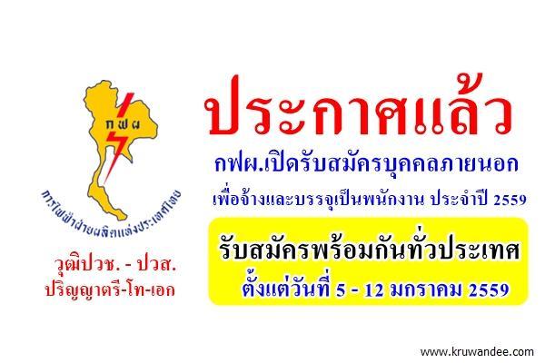 การไฟฟ้าฝ่ายผลิตแห่งประเทศไทย (กฟผ.) เปิดรับสมัครบุคคลภายนอกเข้าทำงาน ปี2559 สมัคร5-12ม.ค.2558