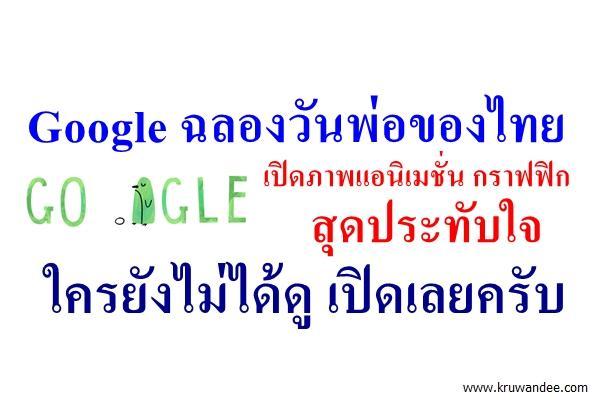 Google ฉลองวันพ่อของไทย เปิดภาพแอนิเมชั่น กราฟฟิก ประทับใจ ใครยังไม่ได้ดู เปิดเลยครับ