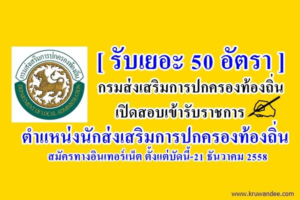 รับเยอะ 50 อัตรา กรมส่งเสริมการปกครองท้องถิ่น เปิดสอบรับราชการ ตำแหน่งนักส่งเสริมการปกครองท้องถิ่น