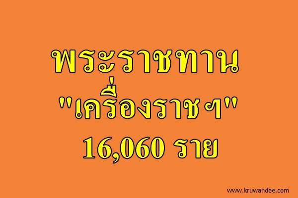 """พระราชทาน """"เครื่องราชฯ"""" 16,060ราย"""