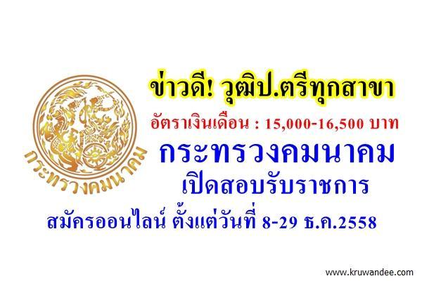 ข่าวดี! กระทรวงคมนาคม เปิดสอบรับราชการ วุฒิปริญญาตรีทุกสาขา สมัครออนไลน์ ตั้งแต่วันที่ 8-29 ธ.ค.2558
