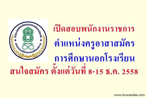 สำนักงาน กศน.ลำพูน เปิดสอบพนักงานราชการ ตำแหน่งครูอาสาสมัครการศึกษานอกโรงเรียน