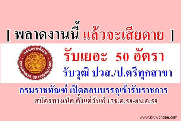 งานมาใหม่! กรมราชทัณฑ์ เปิดสอบบรรจุเข้ารับราชการ 50 อัตรา สมัครทางเน็ต 17ธ.ค.58-8ม.ค.59
